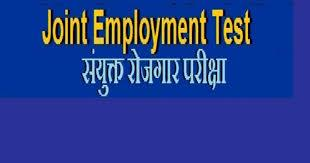 JET Office assistant exam recruitment notification