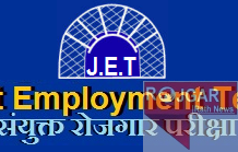 10 lakh candidates have applied for Jet exam for 6,200 desk operator posts.