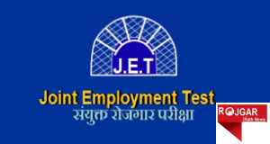 JET exam will be conducted online