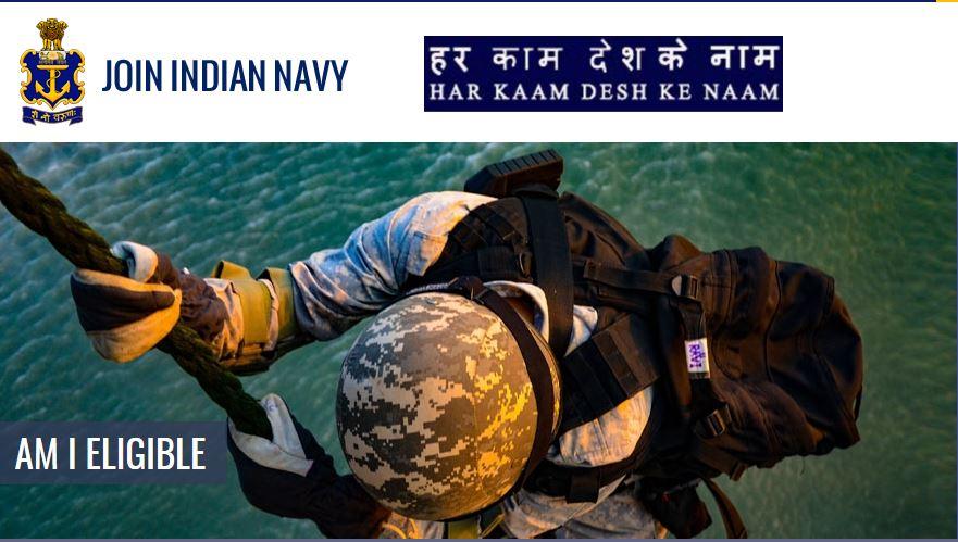 भारतीय नौसेना एसएससी विद्युत भर्ती 2021