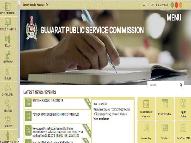 GPSC प्रारंभिक परीक्षा 2021 स्थगित